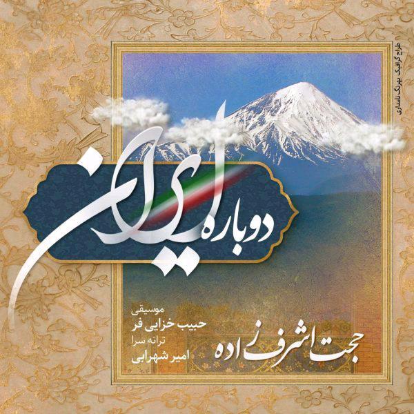 Hojat Ashrafzadeh - Dobare Iran