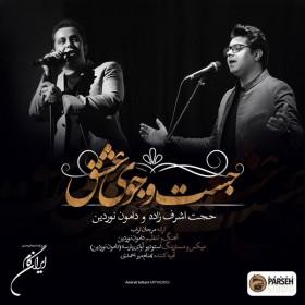 Hojat Ashrafzadeh - Jostojooye Eshgh (Ft Damon Noordin)