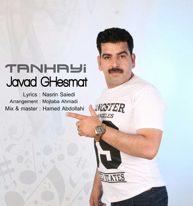 Javad Ghesmat – Tanhaei
