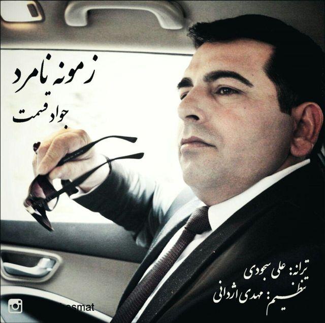 Javad Ghesmat – Zamooneye Namard Video