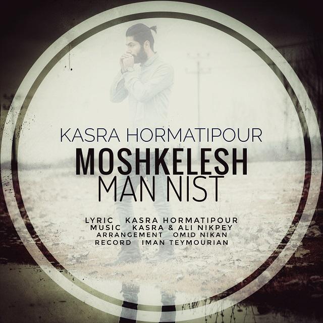 Kasra Hormatipour – Moshkelesh Man Nist