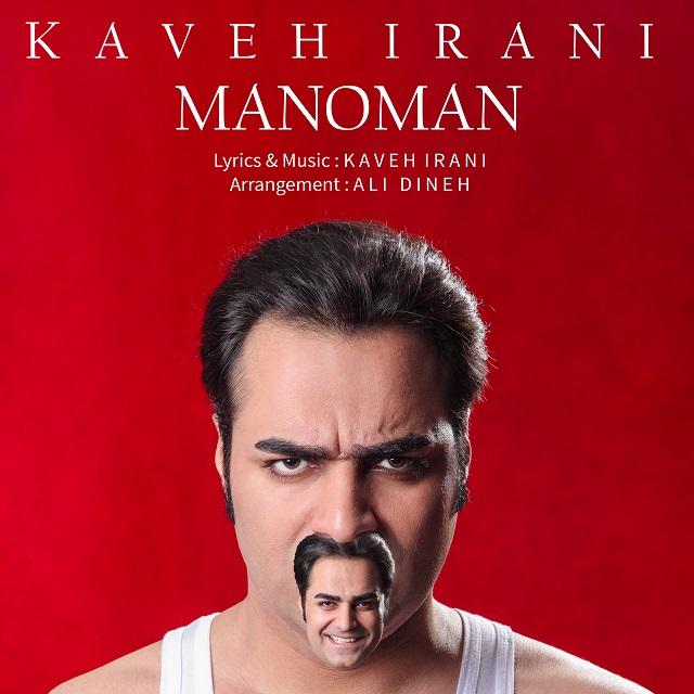 Kaveh Irani – Manoman