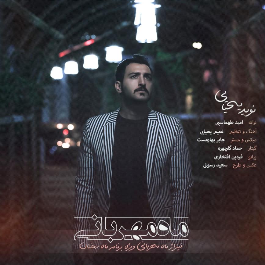 Navid Yahyaei – Mahe Mehrabani