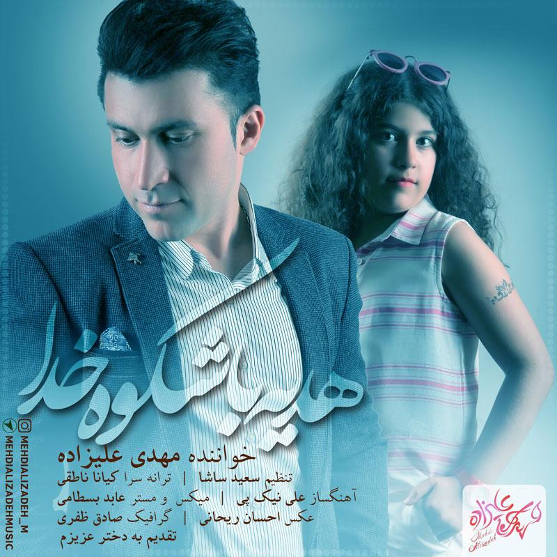Mehdi Alizadeh – Hediye Ba Shokoohe Khoda