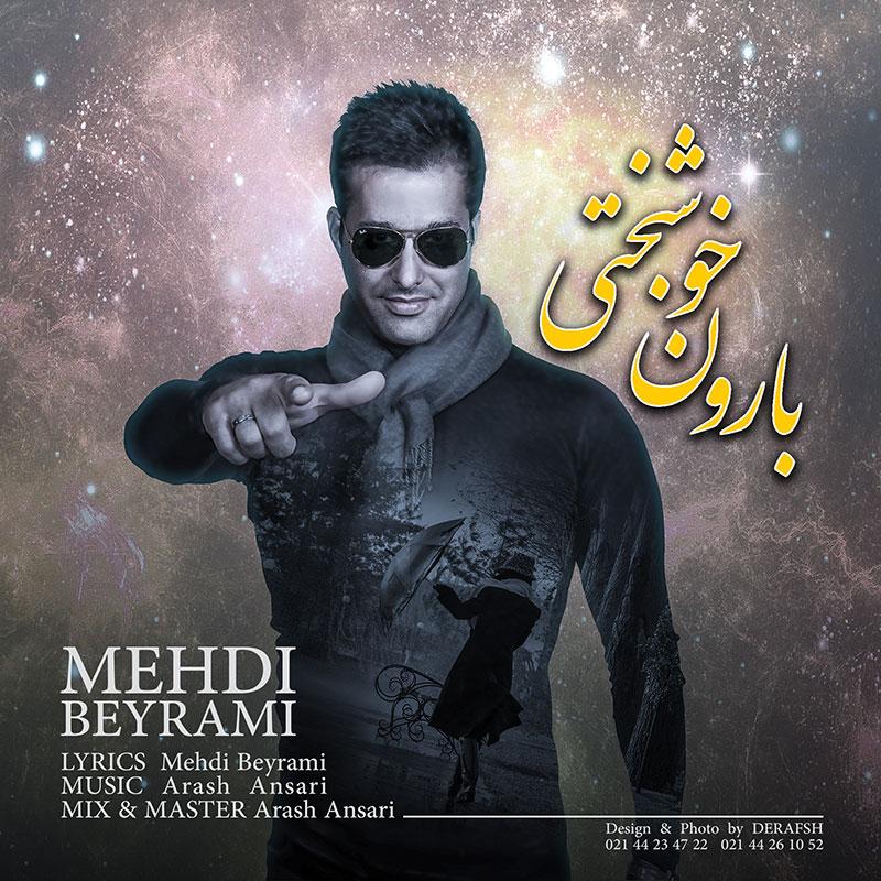 Mehdi Beyrami – Baroone Khoshbakhti