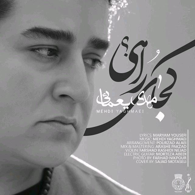 Mehdi Yaghmaei – Kojaye Rahi