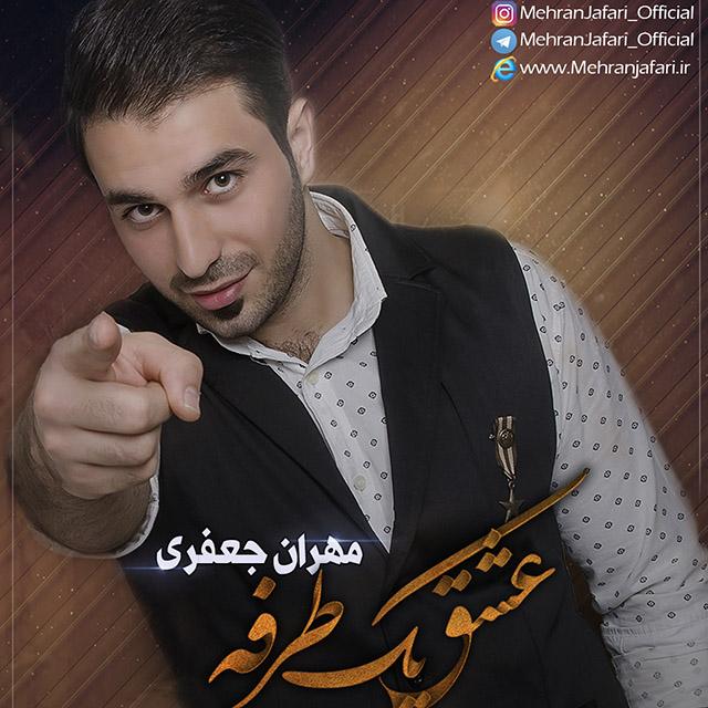 Mehran Jafari – Eshghe Yek Tarafe