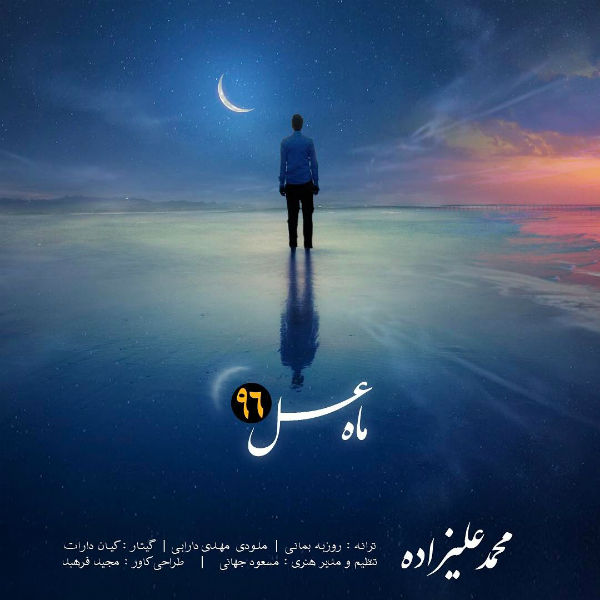 Mohammad Alizadeh – Maahe Asal 96