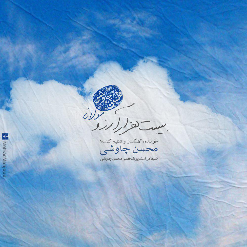 Mohsen Chavoshi – Bist Hezar Arezoo