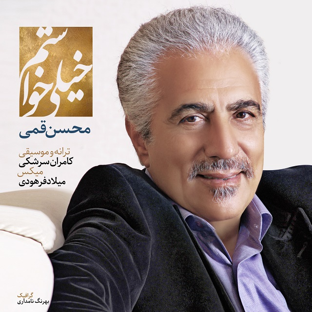 Mohsen Ghomi – Kheili Khaastam