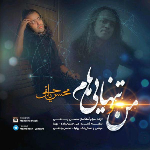 Mohsen Yahaghi – Mano Tanhayiam