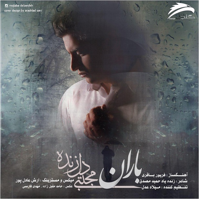 Mojtaba Delzendeh – Baran