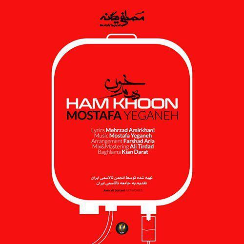 Mostafa Yeganeh – Ham Khoon