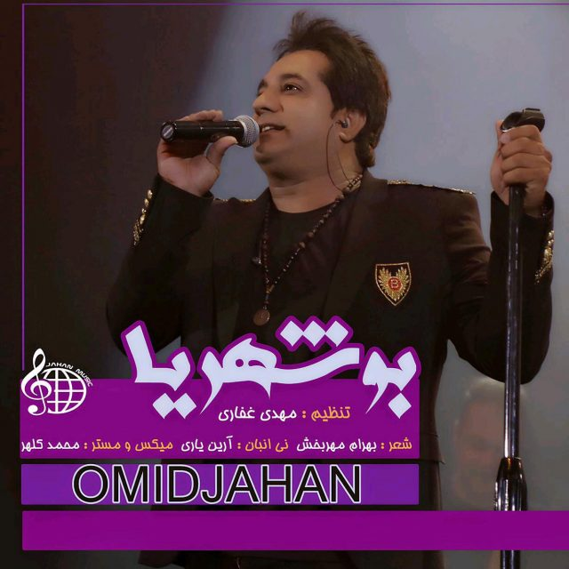 Omid Jahan – Booshehriya