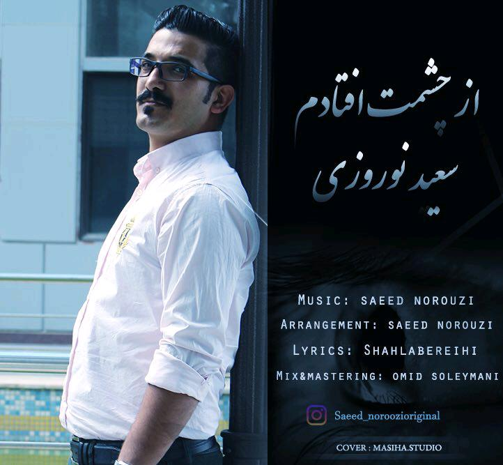 Saeed Norouzi – Az Cheshmet Oftadam