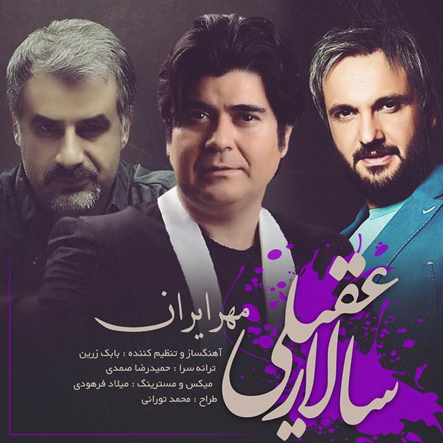 Salar Aghili – Mehre Iran