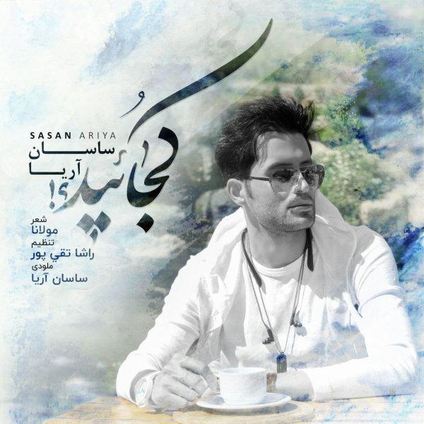 Sasan Ariya – Kojaeid
