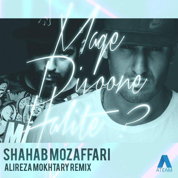 Shahab Mozaffari – Mage Divoone Halite (Remix)
