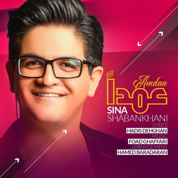 Sina Shabankhani – Amdan