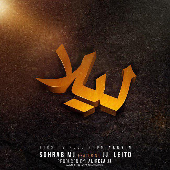 Sohrab MJ – Leila (Ft Alireza JJ & Behzad Leito)