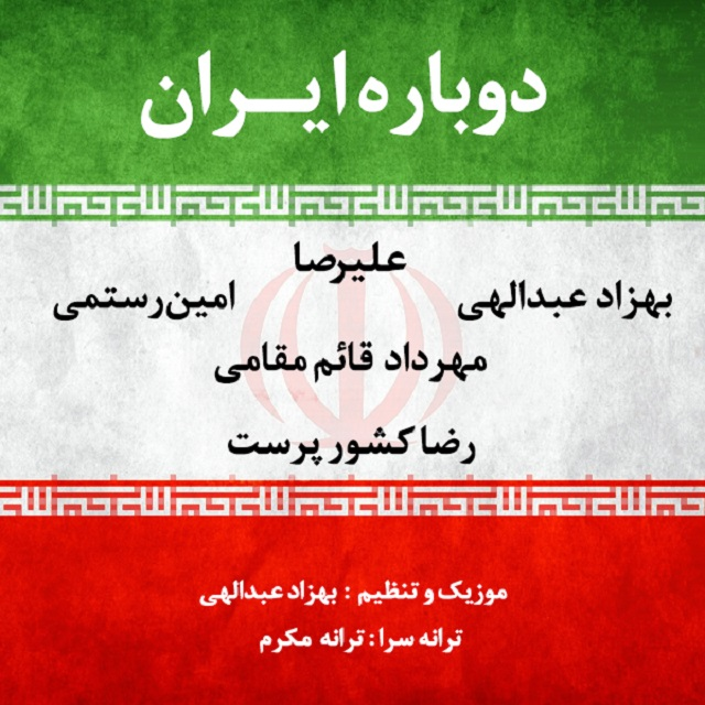Various Artists – Dobareh Iran