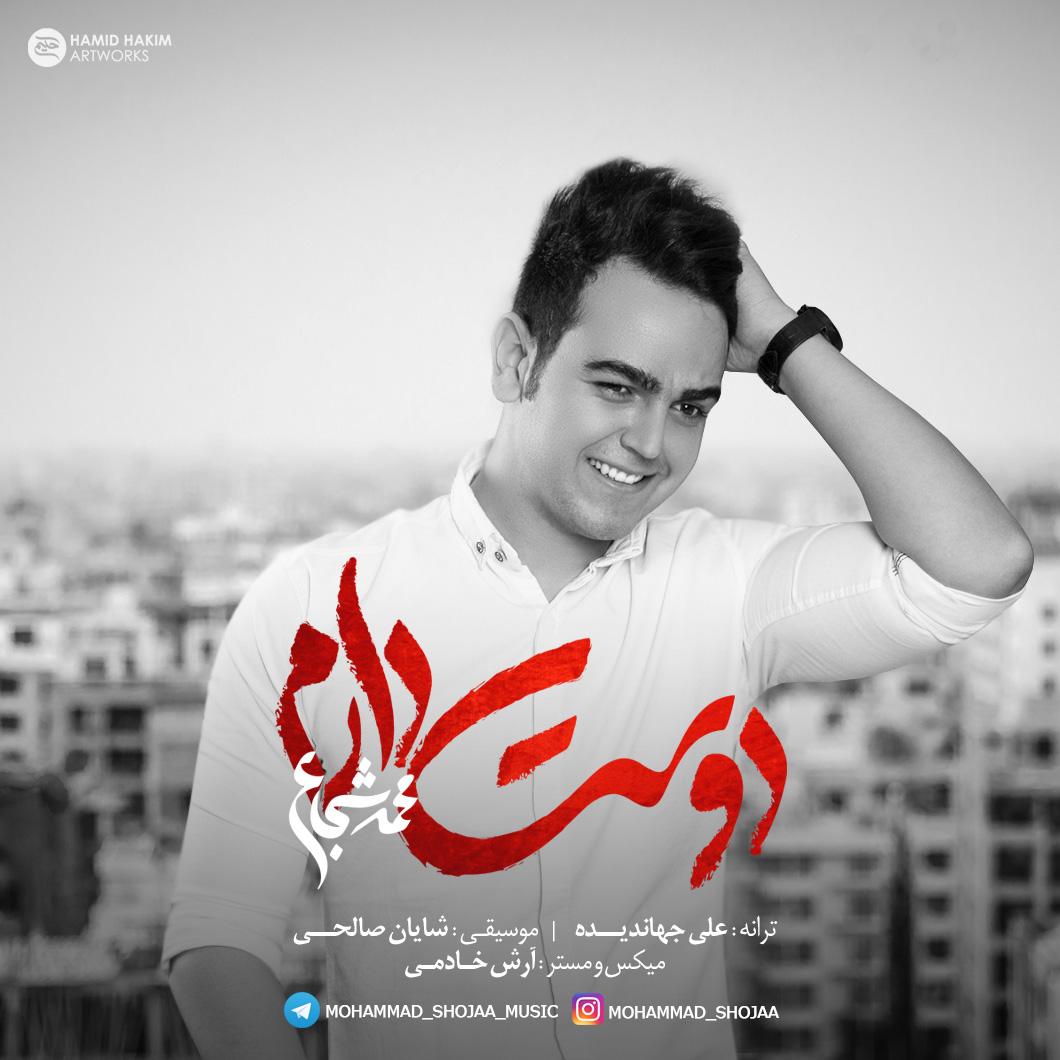 Mohammad Shojaa – Dooset Daram