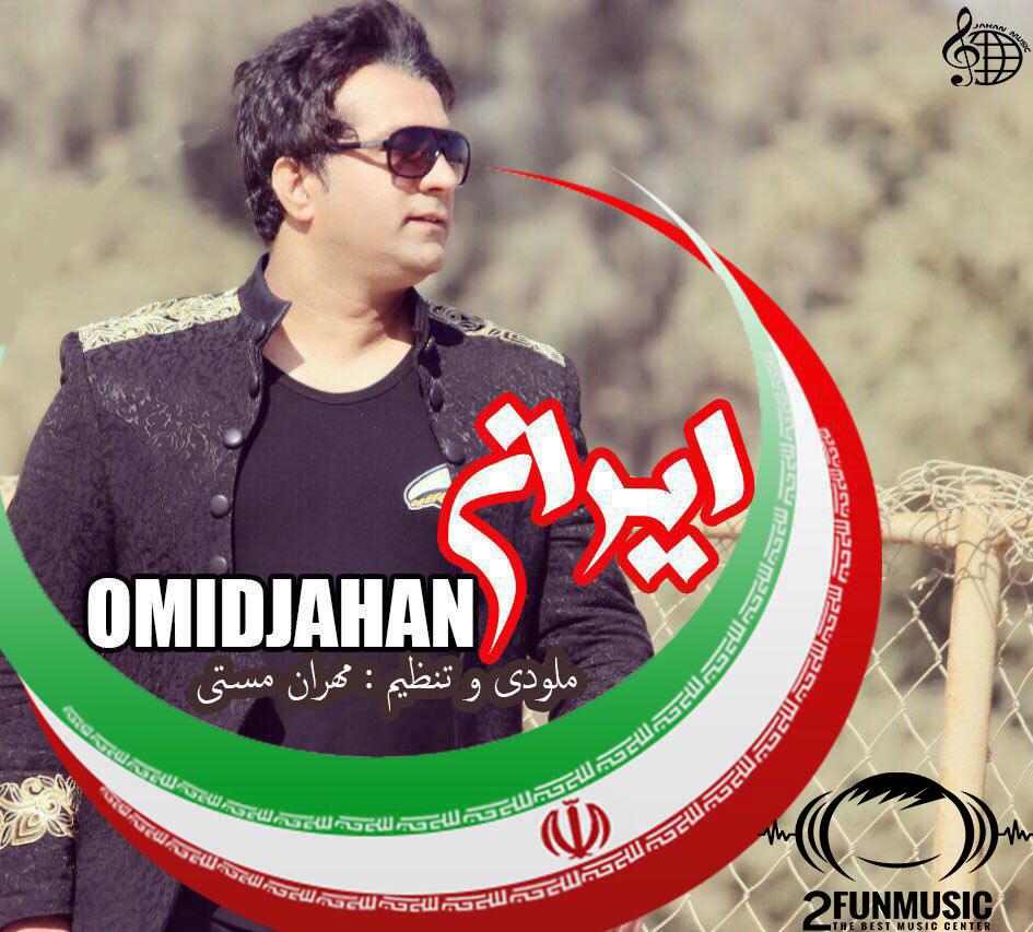 Omid Jahan – Iran