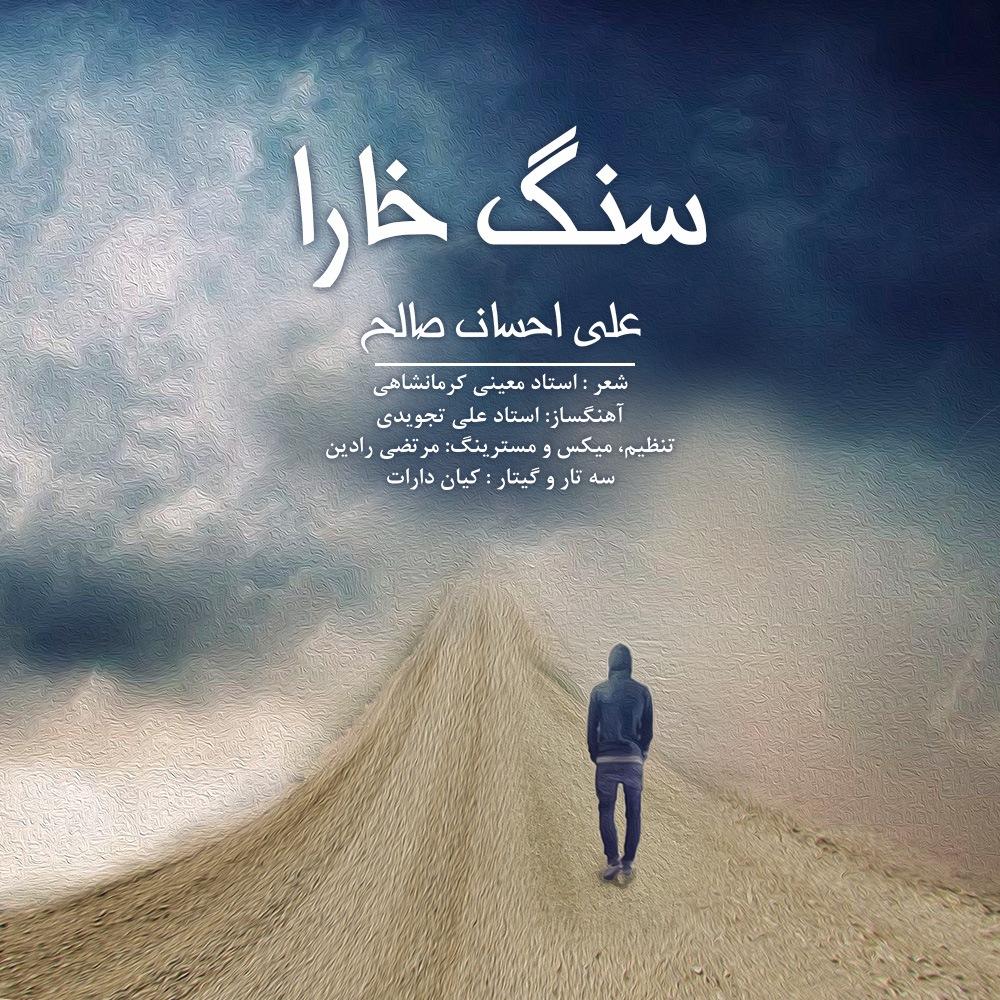 Ali Ehsan Saleh – Sange Khara