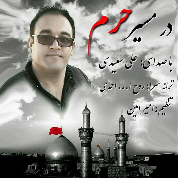 Ali Saeedi – Dar Masire Haram