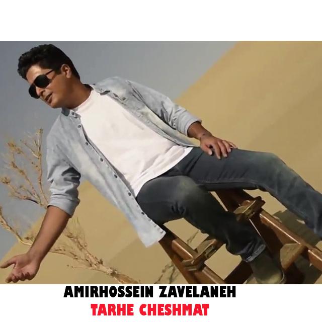 Amirhossein Zavelaneh – Tarhe Cheshmat Video