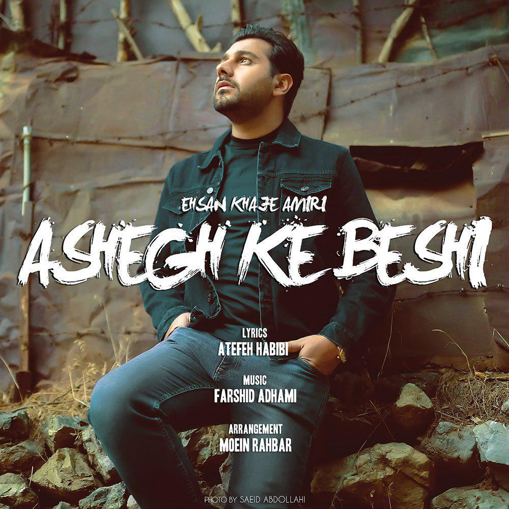 Ehsan Khajeh Amiri – Ashegh Ke Beshi