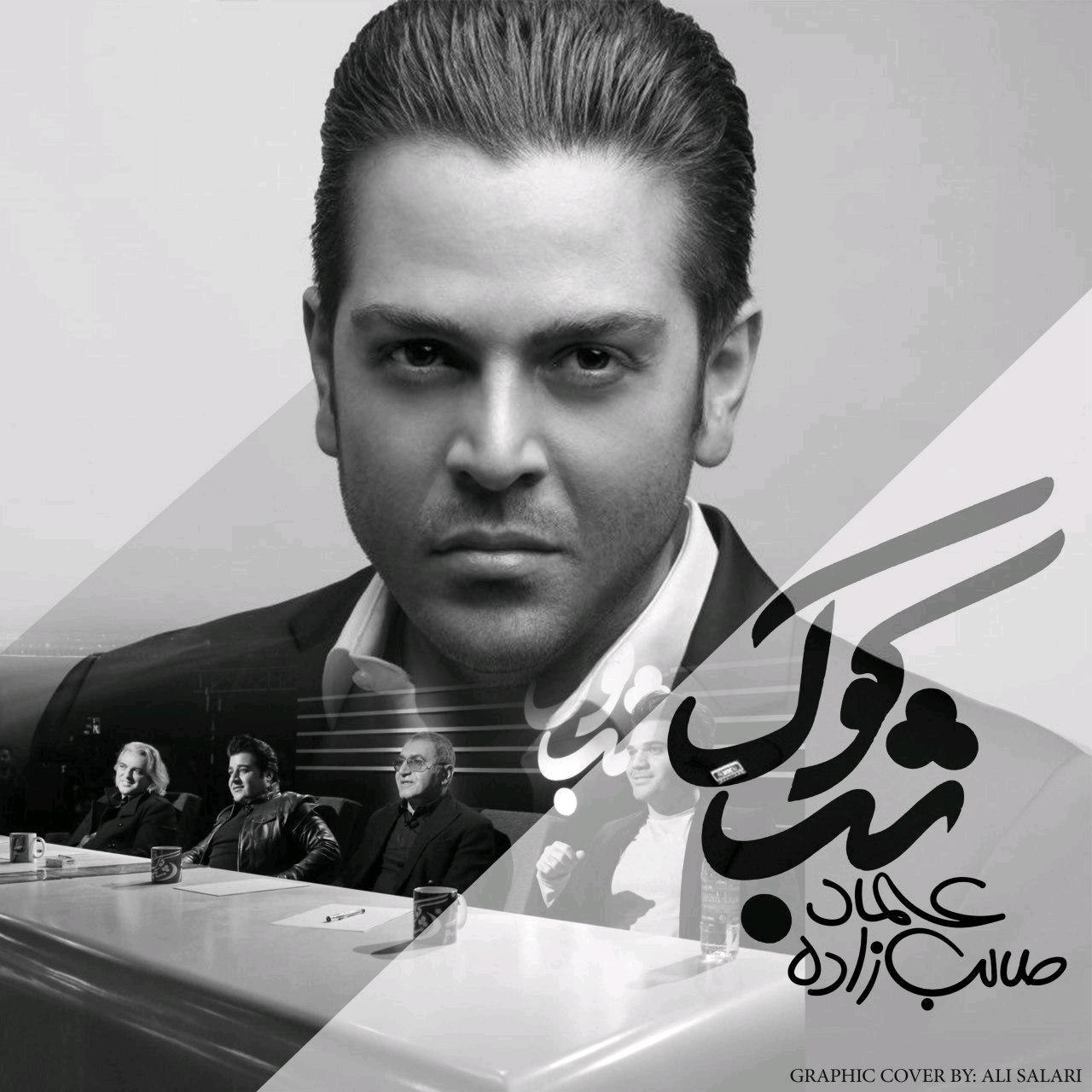 Emad Talebzadeh – Shab Kook