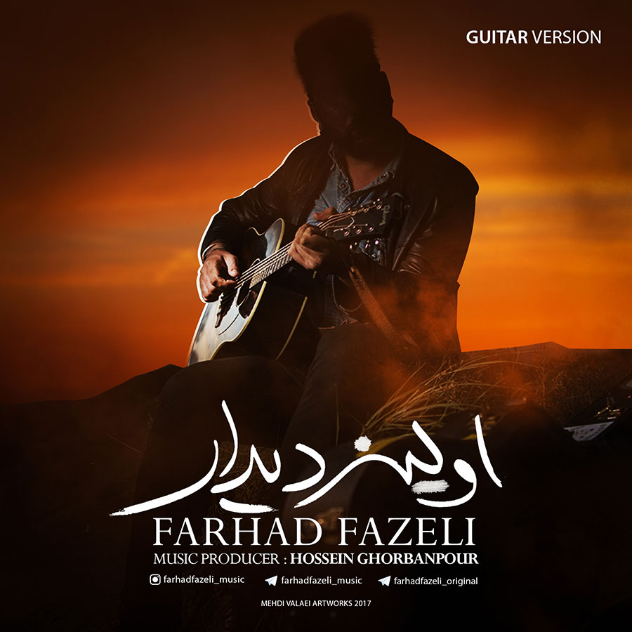 Farhad Fazeli – Avalin Didar (Guitar Version)