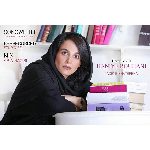 Haniye Rouhani – Jadeye Khatereha