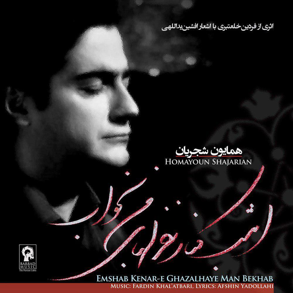 Homayoun Shajarian – Emshab Kenare Ghazalhaye Man Bekhab