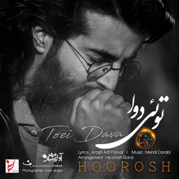 Hoorosh Band – Toei Dava