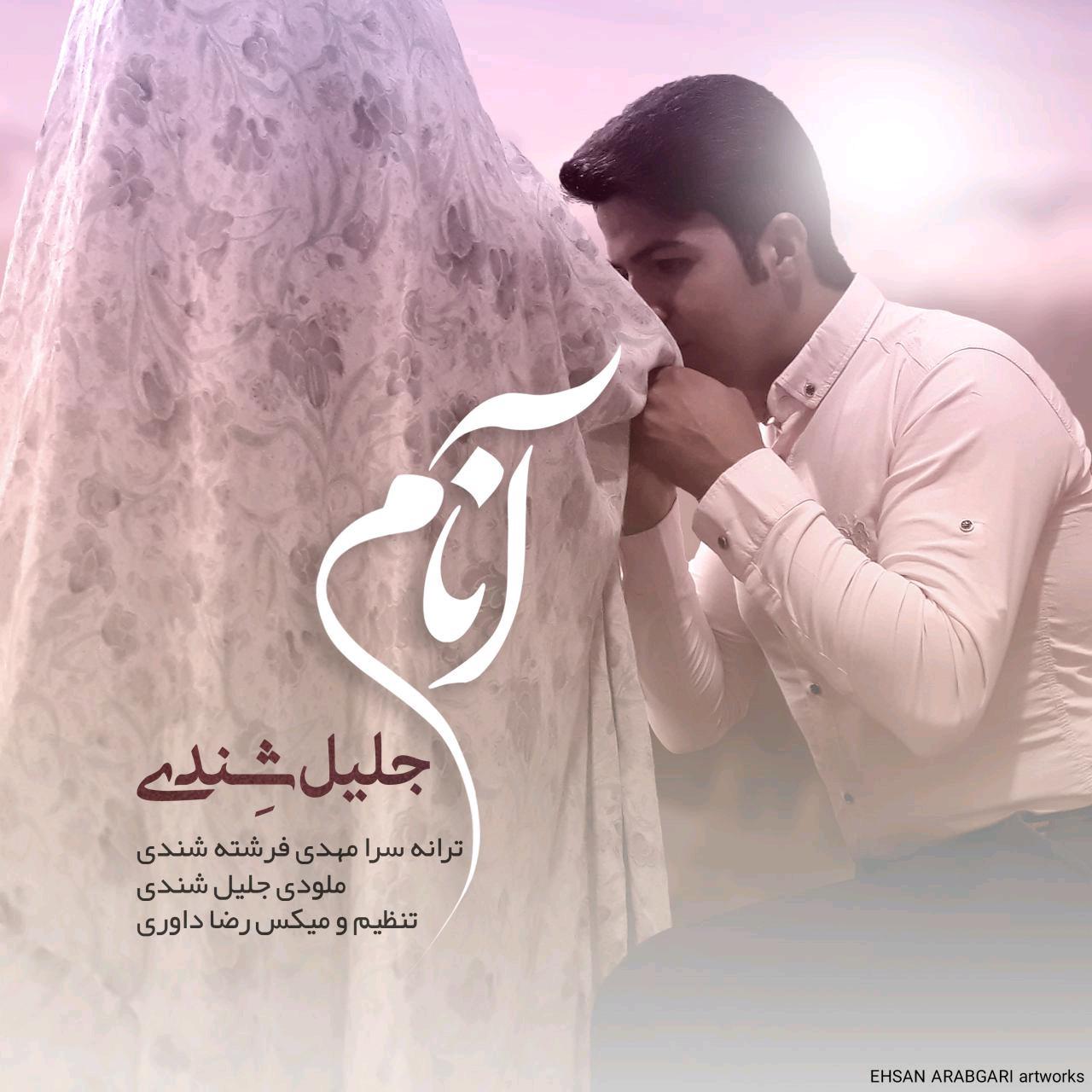 Jalil Shendi – Anam