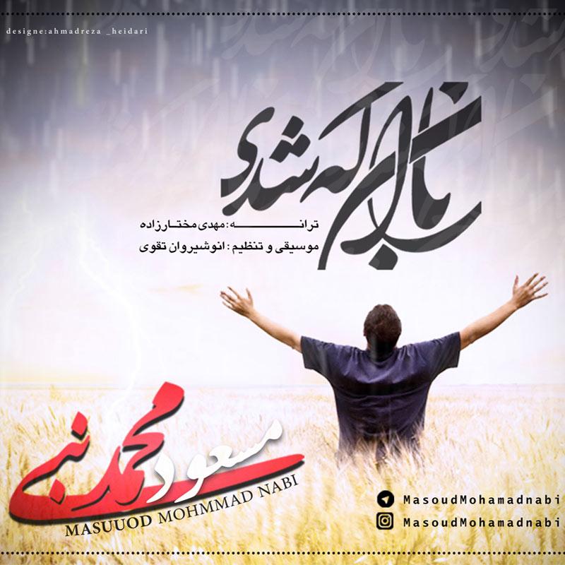 Masoud Mohammad Nabi – Baran Ke Shodi