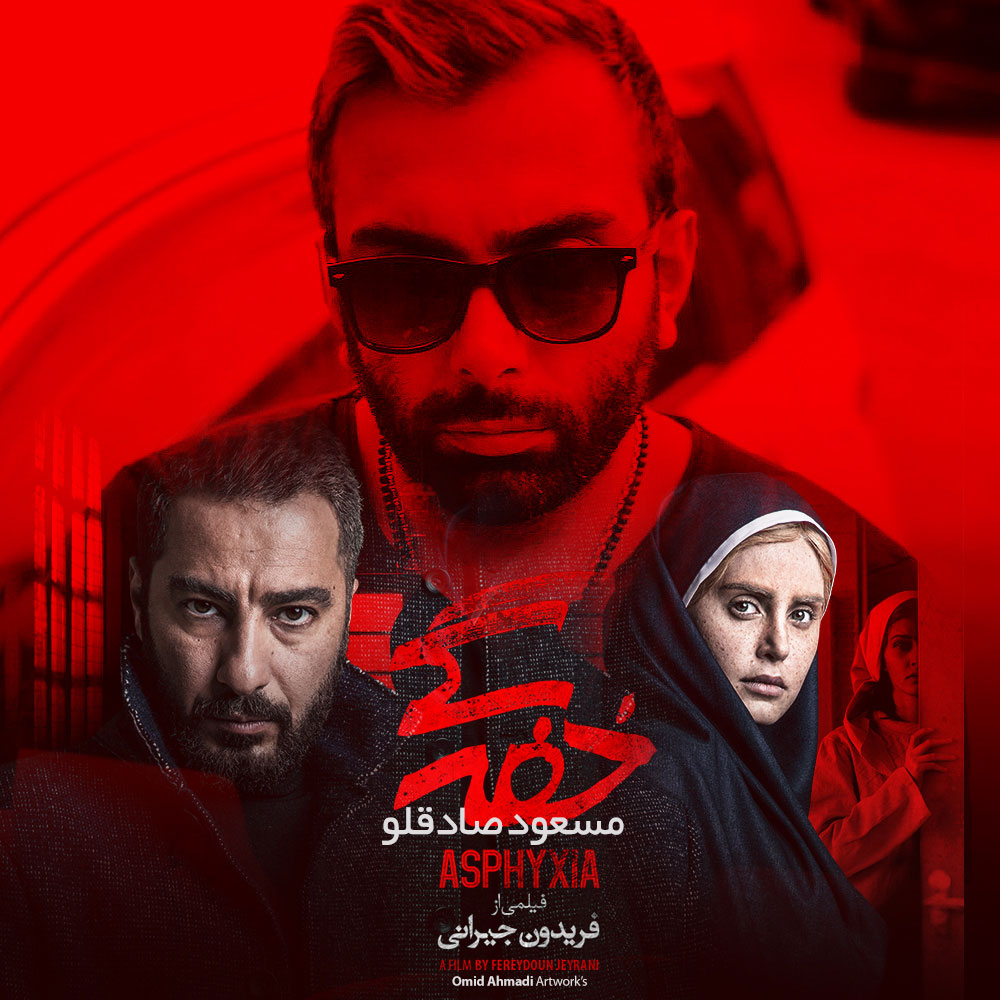 Masoud Sadeghloo – Khafegi