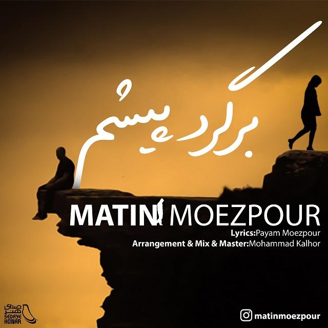 Matin Moezpour – Bargard Pisham