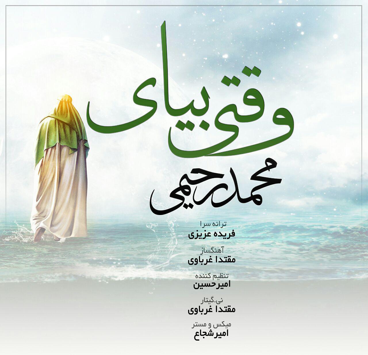 Mohammad Rahimi – Vaghti Biyay