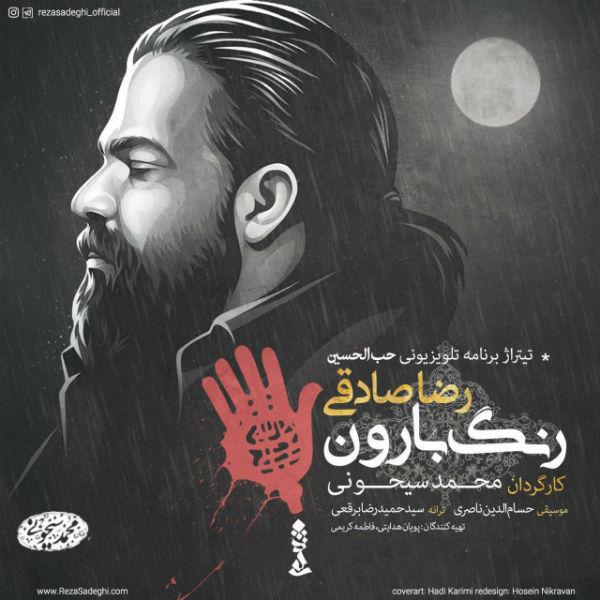 Reza Sadeghi – Range Baroon
