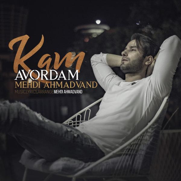 Mehdi Ahmadvand -Kam Avordam