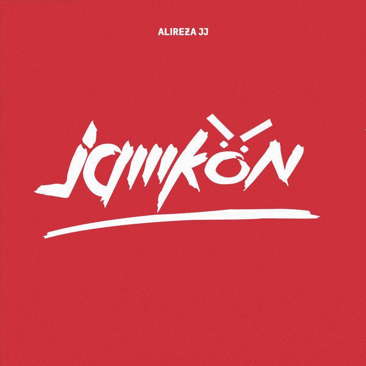 Alireza JJ – Jam Kon