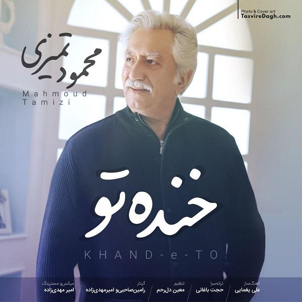 Mahmoud Tamizi – Khande To