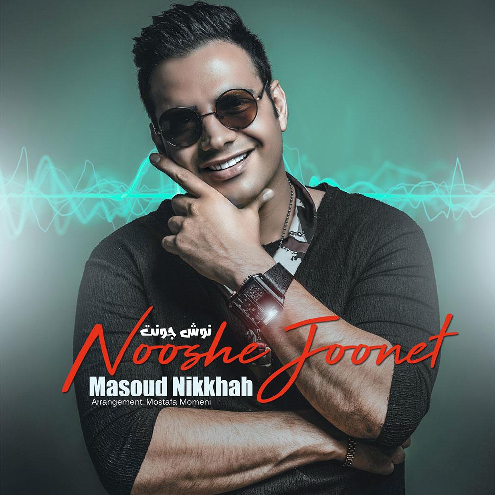 Masoud Nikkhah – Nooshe Joonet