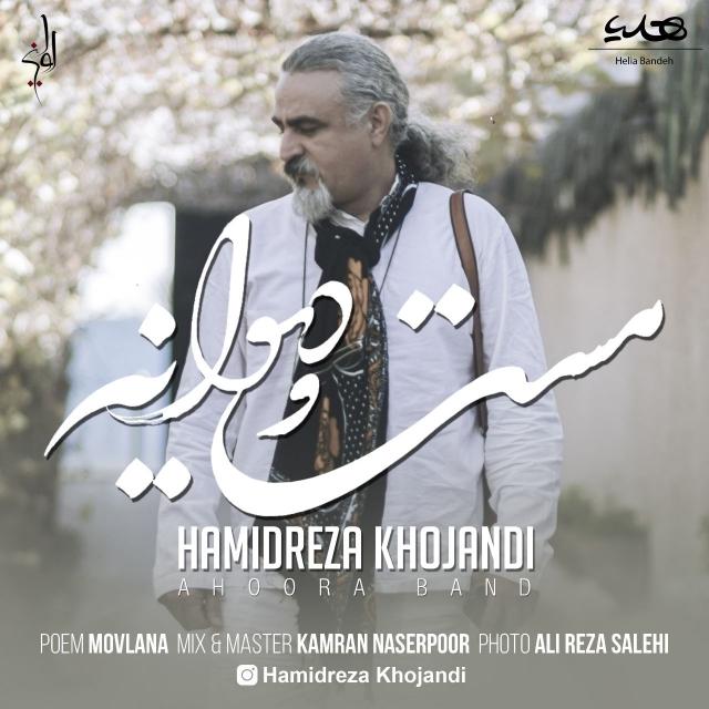 Hamid Reza Khojandi (Ahoora Band) – Masto Divaneh