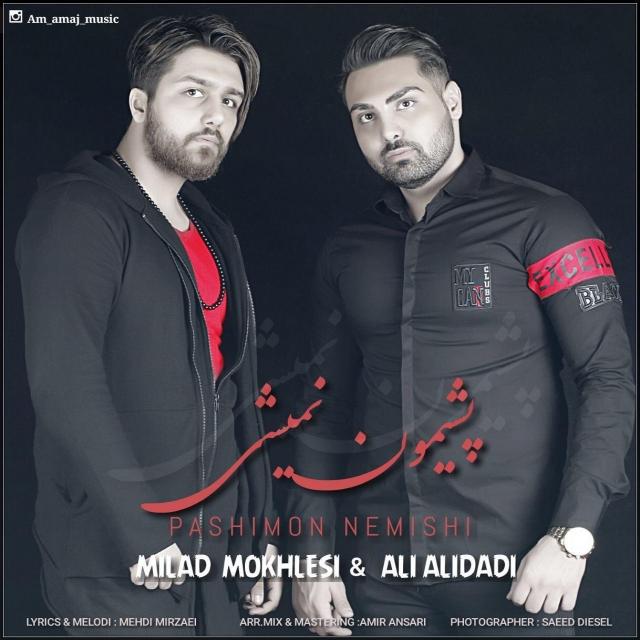 Milad Mokhlesi & Ali Alidadi – Pashimon Nemishi