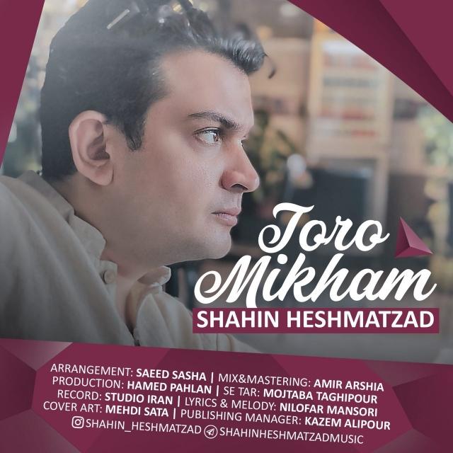 Shahin Heshmatzad – Toro Mikham