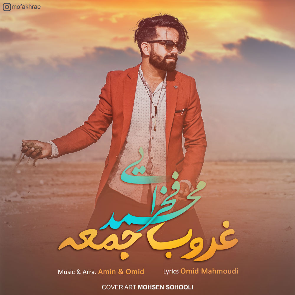 Mohammad Fakhraei – Ghorobe Jome